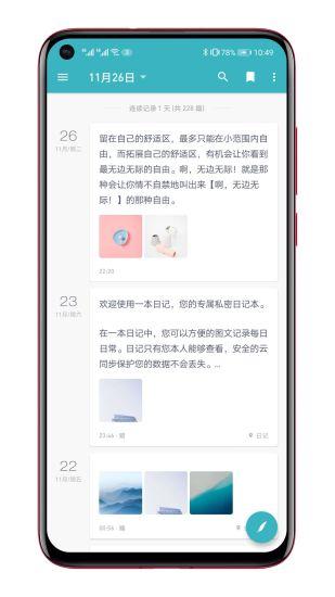 一本日记app付费高级版下载