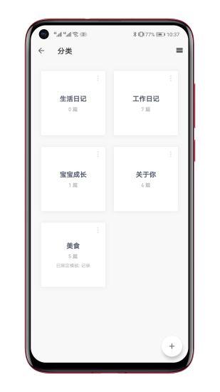 一本日记app付费高级版