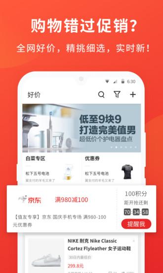什么值得买app官方客户端最新版