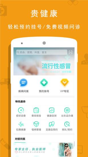 贵健康app官方苹果版