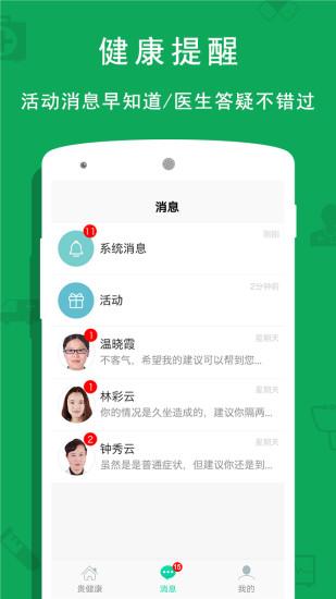 贵健康app官方苹果版最新版