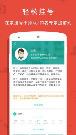 贵健康app官方苹果版破解版