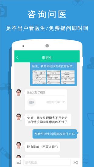 贵健康app官方苹果版下载