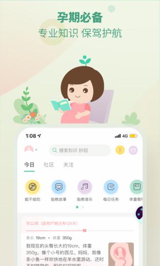 育学园app客户端