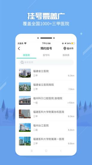 健康之路app2021安卓最新版破解版