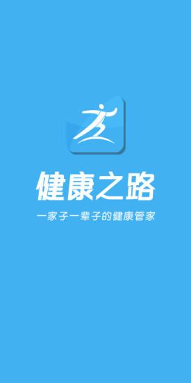 健康之路app2021安卓最新版