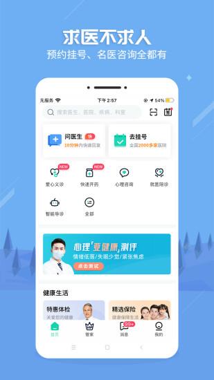 健康之路app2021安卓最新版最新版