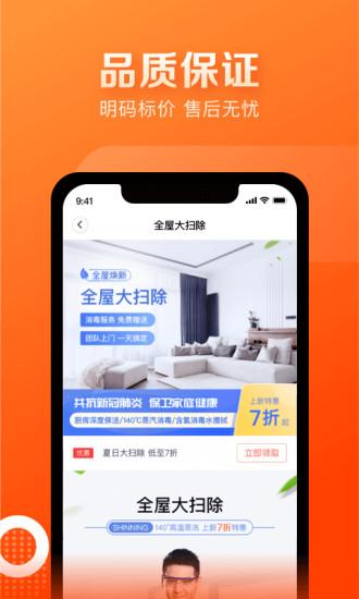 天鹅到家极速版app下载