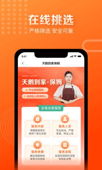 天鹅到家极速版app
