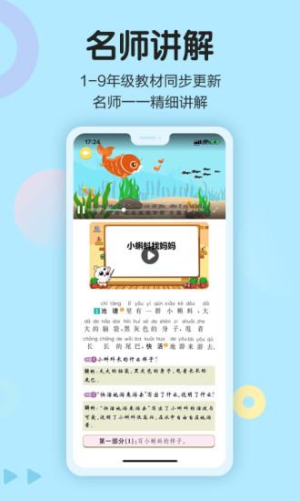 语文同步学ios最新版最新版