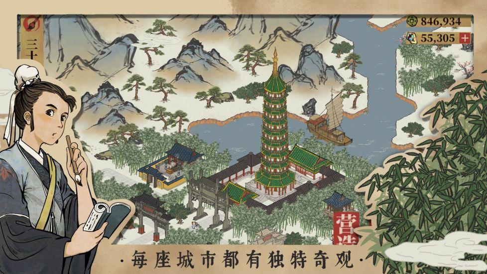 江南百景图2021安卓版破解版