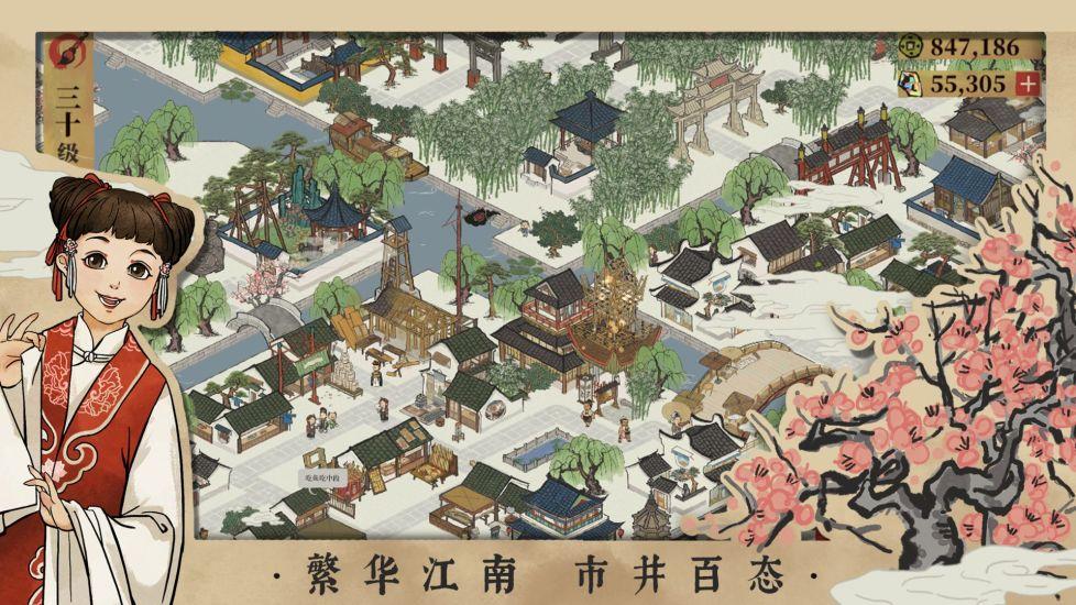 江南百景图2021安卓版最新版