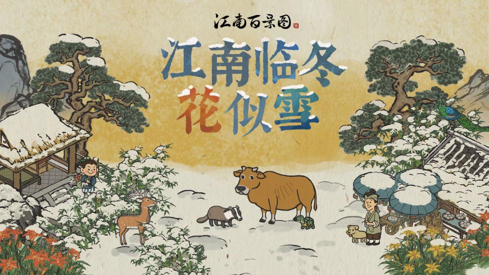 江南百景图2021安卓版