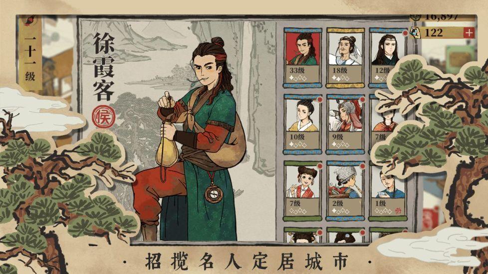 江南百景图2021安卓版下载