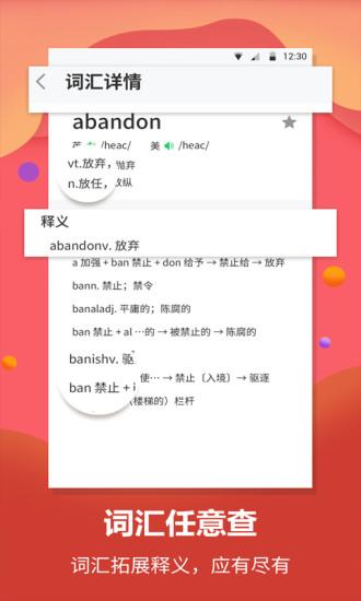 英语翻译官手机最新版破解版