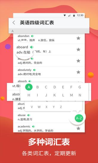 英语翻译官手机最新版最新版