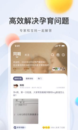 妈妈帮app官方正版破解版