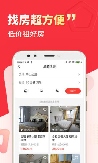 巴乐兔租房app下载官方