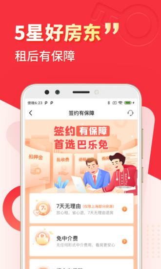 巴乐兔租房app官方