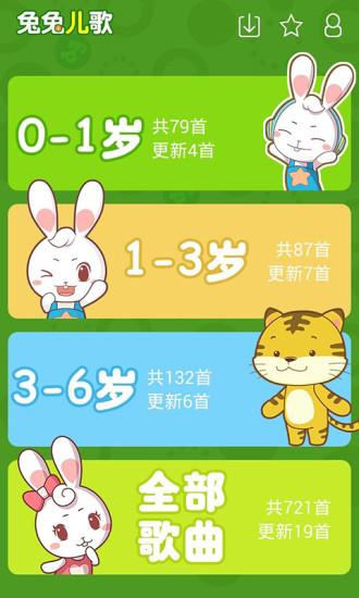 兔兔儿歌去广告破解版