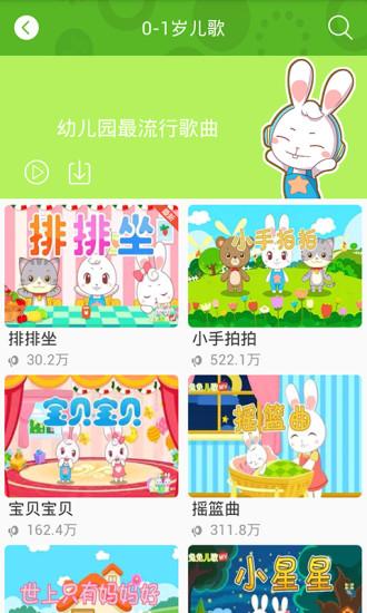 兔兔儿歌去广告破解版下载