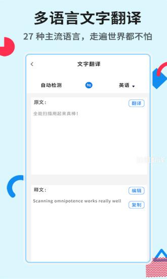 全能扫描app官方版