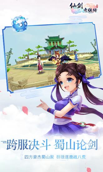 仙剑奇侠传3D回合最新版最新版