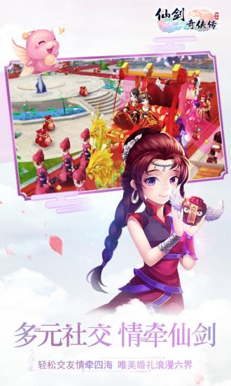 仙剑奇侠传3D回合最新版下载