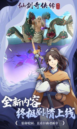 仙剑奇侠传移动版下载破解版