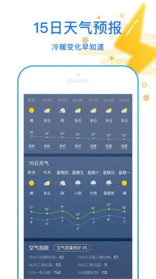 天天看天气安卓版下载