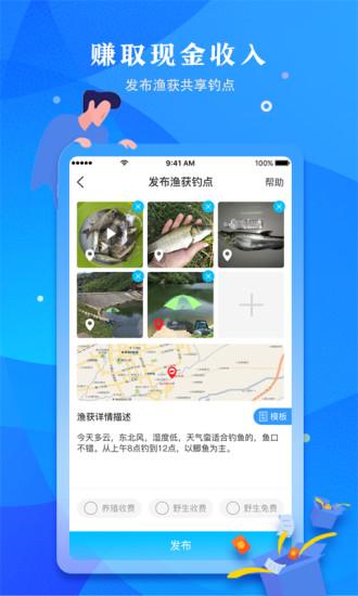 优钓app官方免费版下载