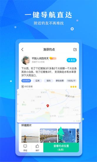 优钓app官方免费版