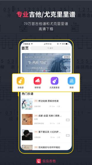 虫虫吉他app破解版下载