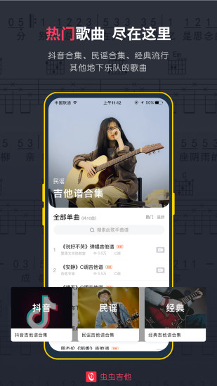 虫虫吉他app破解版