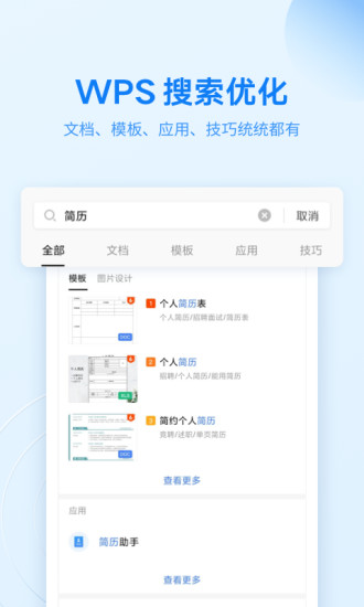 WPS Office最新破解版破解版