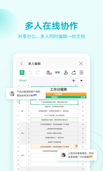 WPS Office最新破解版免费版本