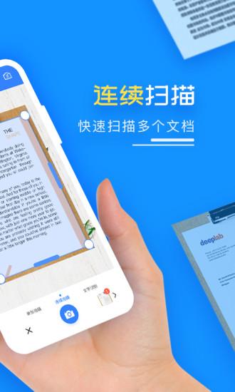 扫描王PDF手机版
