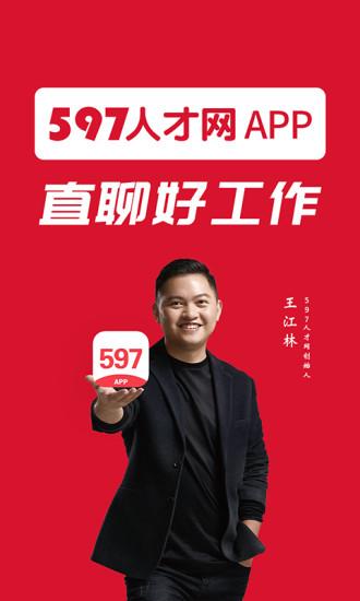 597直聘app客户端下载