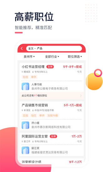 597直聘app客户端