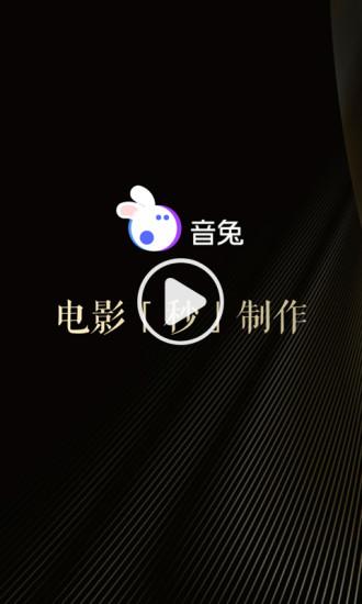 音兔app正版下载