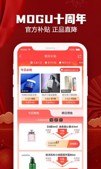 蘑菇街app官方版破解版