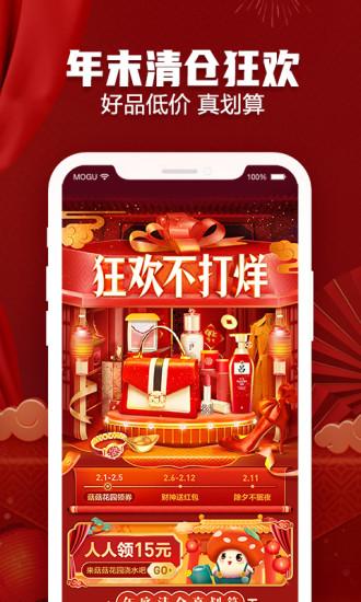 蘑菇街app官方版最新版
