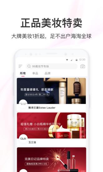 聚美优品app安卓版