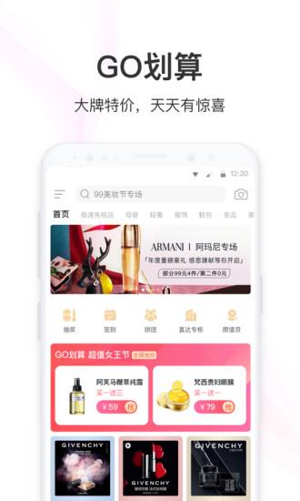 聚美优品app安卓版最新版