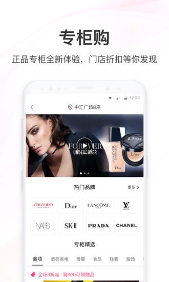 聚美优品app安卓版下载