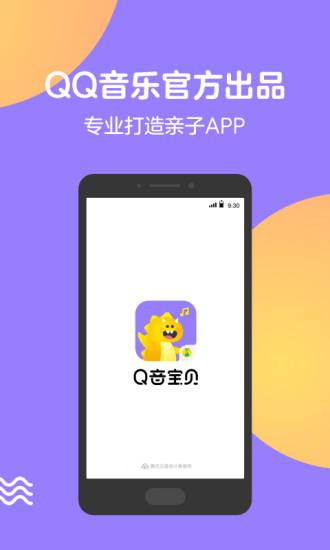 Q音宝贝安卓版下载