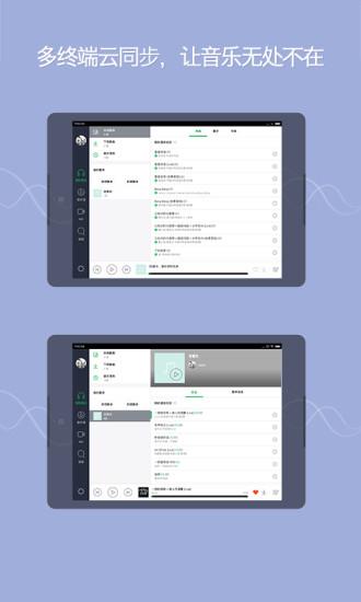 QQ音乐HD官方正式版下载