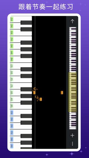 钢琴键盘安卓版破解版