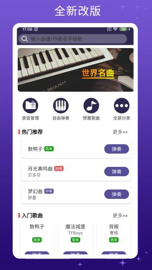 钢琴键盘安卓版