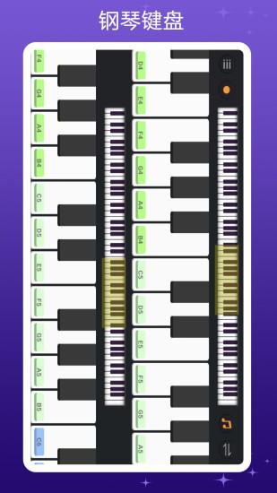 钢琴键盘安卓版最新版